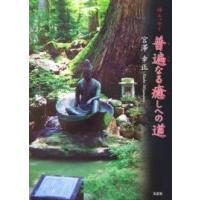 禅エッセイ 普遍なる癒しへの道/宮澤幸正|boox