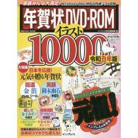 年賀状DVD-ROMイラスト10000 令和丑年版/インプレス年賀状編集部