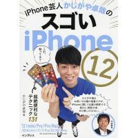 毎日クーポン有/ iPhone芸人かじがや卓哉のスゴいiPhone12 超絶便利なテクニック131/かじがや卓哉