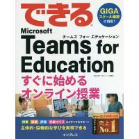毎日クーポン有/ できるMicrosoft Teams for Educationすぐに始めるオンライン授業/清水理史/できるシリーズ編集部