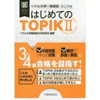 ソウル大学の韓国語はじめてのTOPIK2/ソウル大学韓国語文学研究所