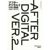 アフターデジタル 2/藤井保文