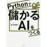 Pythonで儲かるAIをつくる/赤石雅典