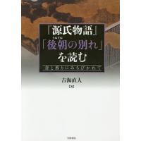 著:吉海直人 出版社:笠間書院 発行年月:2016年12月
