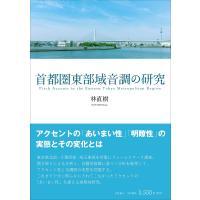 著:林直樹 出版社:笠間書院 発行年月:2017年02月