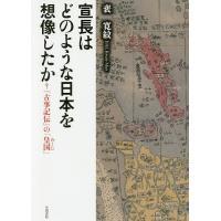 著:裴寛紋 出版社:笠間書院 発行年月:2017年06月