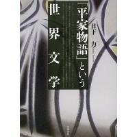 著:日下力 出版社:笠間書院 発行年月:2017年03月
