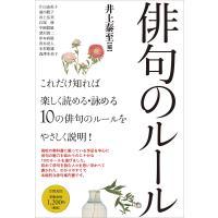 編:井上泰至 ほか執筆:井上泰至 出版社:笠間書院 発行年月:2017年03月