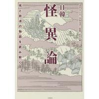 編:清泉女子大学「日本文学と怪異」研究会 出版社:笠間書院 発行年月:2017年05月