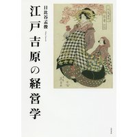 著:日比谷孟俊 出版社:笠間書院 発行年月:2018年02月