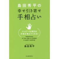 著:島田秀平 出版社:河出書房新社 発行年月:2016年10月