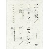 著:野村萬斎 著:高谷史郎 出版社:河出書房新社 発行年月:2017年04月