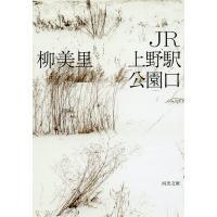 日曜はクーポン有/ JR上野駅公園口/柳美里