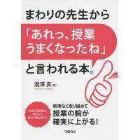 まわりの先生から「あれっ、授業うまくなったね」と言われる本。/瀧澤真|boox