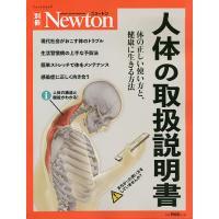 人体の取扱説明書 体の正しい使い方と、健康に生きる方法