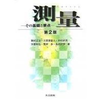 著:駒村正治 出版社:共立出版 発行年月:2007年02月