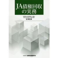 著:官澤里美 出版社:金融財政事情研究会 発行年月:2017年03月