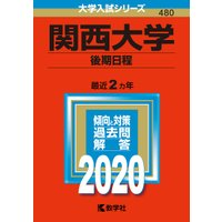 関西大学 後期日程 2020年版