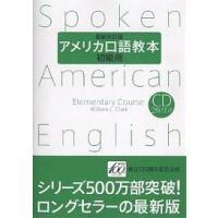 アメリカ口語教本 初級用/W.L.クラーク