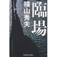 臨場/横山秀夫 boox