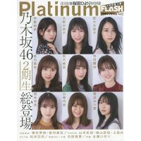 Platinum FLASH Vol.12