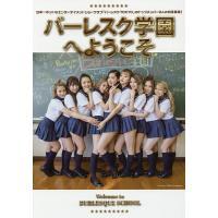 バーレスク学園へようこそ 日本一ホットなエンターテイメントショークラブ「バーレスクTOKYO」のトップメンバー9人の初写真集!