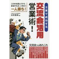 著:杉井貴幸 出版社:ごま書房新社 発行年月:2018年08月 キーワード:ビジネス書