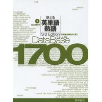 日曜はクーポン有/ データベース1700使える英単語・熟語