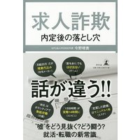 著:今野晴貴 出版社:幻冬舎 発行年月:2016年03月 キーワード:ビジネス書