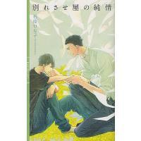 著:石原ひな子 出版社:幻冬舎コミックス 発行年月:2012年08月 シリーズ名等:リンクスロマンス
