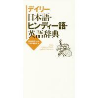 デイリー日本語・ヒンディー語・英語辞典/町田和彦/三省堂編修所