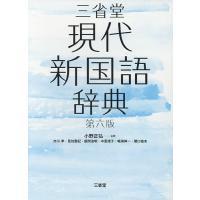 三省堂現代新国語辞典/小野正弘/市川孝/見坊豪紀
