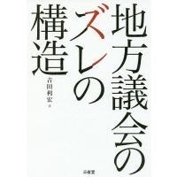 著:吉田利宏 出版社:三省堂 発行年月:2016年07月