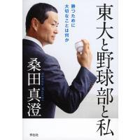 著:桑田真澄 出版社:祥伝社 発行年月:2016年06月