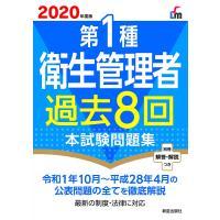 第1種衛生管理者過去8回本試験問題集 2020年度版/荘司芳樹