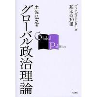 編:土佐弘之 出版社:人文書院 発行年月:2011年06月 シリーズ名等:ブックガイドシリーズ 基本...