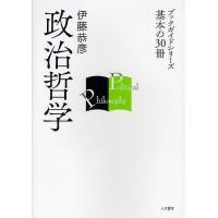 著:伊藤恭彦 出版社:人文書院 発行年月:2012年01月 シリーズ名等:ブックガイドシリーズ 基本...
