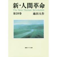 毎日クーポン有/ 新・人間革命 第28巻/池田大作