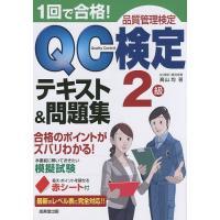 日曜はクーポン有/ 1回で合格!QC検定2級テキスト&問題集 品質管理検定/高山均