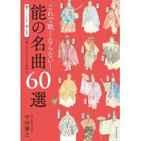 著:中村雅之 出版社:誠文堂新光社 発行年月:2017年10月