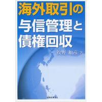 著:牧野和彦 出版社:税務経理協会 発行年月:2010年04月