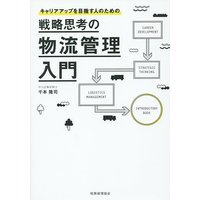 著:千本隆司 出版社:税務経理協会 発行年月:2015年03月