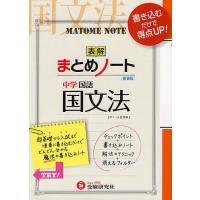 編著:中学教育研究会 出版社:増進堂・受験研究社 発行年:2012年