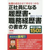 正社員になる履歴書・職務経歴書の書き方/就活フォーラム21|boox