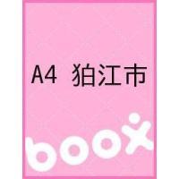 A4 狛江市|boox