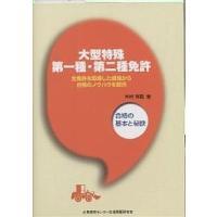 著:木村育雄 出版社:企業開発センター交通問題研究室 発行年月:2002年03月