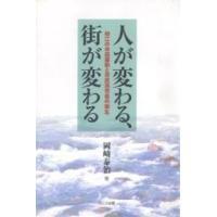 人が変わる、街が変わる 狛江の市民運動と市民派市長の誕生/岡崎泰治|boox