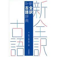 新全訳古語辞典/林巨樹/安藤千鶴子|boox