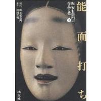 著:堀安右衛門 写真:神田佳明 出版社:淡交社 発行年月:2002年04月