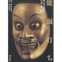 著:堀安右衛門 写真:神田佳明 出版社:淡交社 発行年月:2003年03月